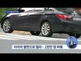 """""""걷는데 방해""""…차량 50대 '묻지마 펑크'"""
