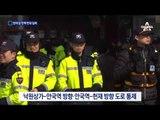 헌재 앞 탄핵 반대 집회…태극기 집회 총결집 예고