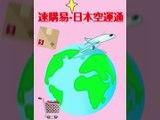 速購易日本空運、日本集運推薦、日本空運來台