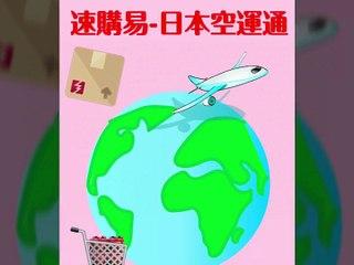 速購易日本空運、日本空運來台、日本集運推薦