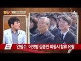 安 안철수, 김종인과 심야회동…'대통합 정부'로 승부수
