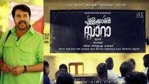 Pullikkaran Stara New Malayalam Full Movie 2017 Part - 3