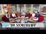 """안철수 """"文 정부 호남 홀대""""…민주당 """"이간질 말라"""""""
