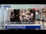 가짜손님 고용한 가짜 맛집…황당 마케팅