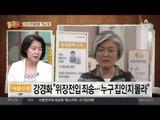 강경화 후보, 거짓해명 논란 이어 딸의 '수상한 동업'