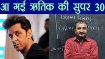Hrithik Roshan announced new film Super 30, Anand Kumar's Biopic | FilmiBeat