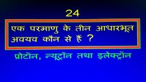 GK PART - 96.General Knowledge Questions GK in Hindi GK Questions and answers GK Quiz GK Today