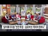 """박용진 """"청와대 밥 부실"""" 글 올렸다가 댓글 폭탄"""