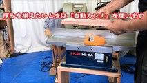 DIY上級編1(プレーナー)!自動カンナ盤と手押しカンナ盤おすすめは?集塵機はマキタか日立!