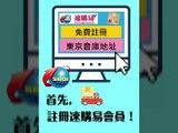 速購易日本空運時間、日本集運推薦、日本空運公司