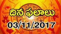 Daily Horoscope దిన ఫలాలు 03 -11-2017 | Oneindia Telugu