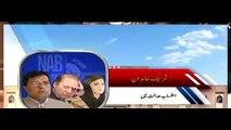 Footage Of Nawaz Sharif And Maryam Safdar Inside Court Room