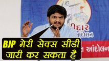 Gujarat Assembly Elections: Hardik Patel says, BJP can issue my doctored $ex CD | वनइंडिया हिंदी