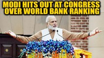 PM Modi hits out at Congress for questioning India's rise in World Bank ranking | Oneindia News
