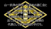 山口組歴代最高顧問・顧問 超大物組長