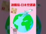 速購易日本轉運比較、日本代寄台灣、日本集貨ptt。日本原創藝術家逗陣 青森接棒市町文化祭
