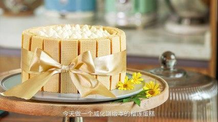 收下这个小心机,手残党也能做出美美哒榴莲蛋糕 【曼食慢语】 4K