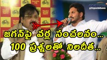YS Jagan Padayatra : 100 Questions To YSR Congress Party Chief