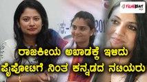 ರಾಜಕೀಯದ ಅಖಾಡದಲ್ಲಿ ಇಳಿದ ಸ್ಯಾಂಡಲ್ ವುಡ್ ನಟಿಯರು | Filmibeat Kannada