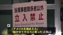 【パヨク犯罪】米総領事館前で奇声を発しながら模造刀を振り回した男を現行犯逮捕