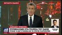 Χρηστίδης: Είναι ευτύχημα που δεν έχουμε ακόμα θρηνήσει ζωές στην Χαριλάου Τρικούπη