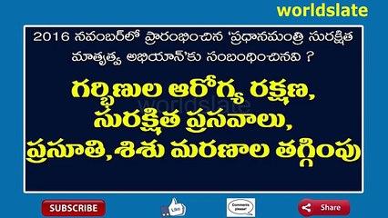Current Affairs And Telugu GK || APPSC,TSPSC,POLICE,VRO || November 3rd week, 2016