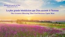 Hymne de la parole de Dieu | La plus grande bénédiction que Dieu accorde à l'homme