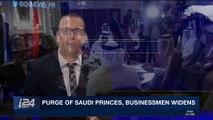 i24NEWS DESK | Purge of Saudi princes, businessemen widens | Tuesday, November 7th 2017