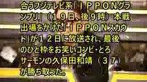 【IPPON】IPPONグランプリ IPPONスカウト とろサーモンの久保田和靖