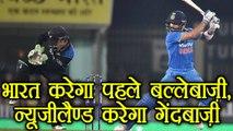 India vs NZ 3rd T20I : India to bat first after Kiwis win toss | वनइंडिया हिंदी