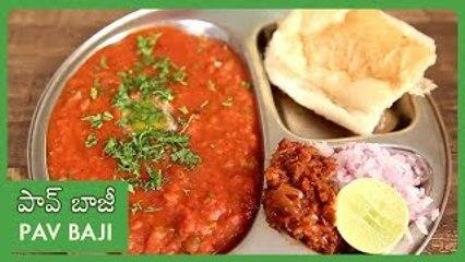 పావ్ బాజీ | Pav Bhaji | Mumbai Street Food Recipe | Fast Food Recipe| How to make Pav Bhaj in Telugu