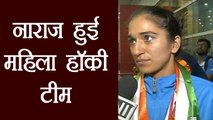 Indian Women hockey team is disappointed, Know why | वनइंडिया हिंदी