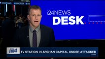 i24NEWS DESK | TV station in Afghan capital under attacked | Tuesday, November 7th 2017