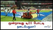 இந்திய வெற்றிக்கு மழை அனுமதிக்குமா ? | Oneindia Tamil