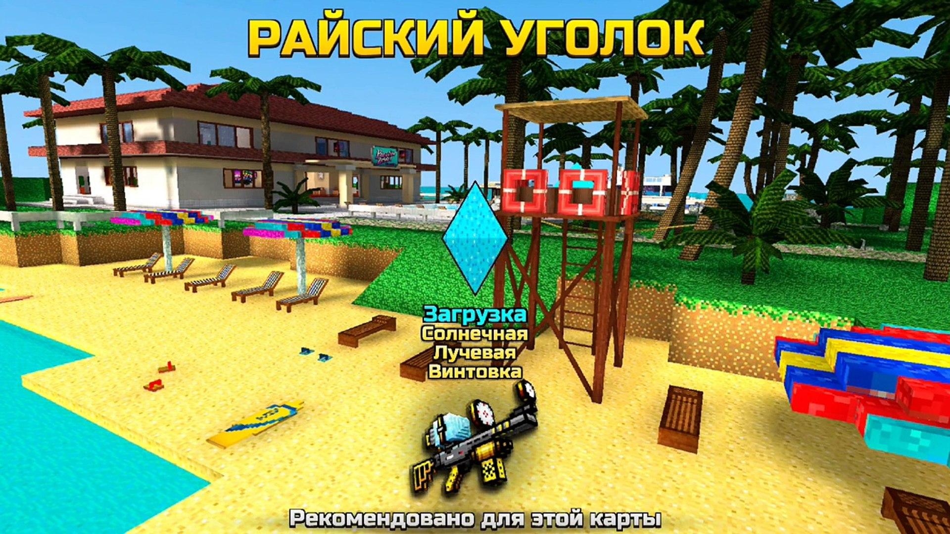 Pixel Gun 3D Lets play - KokaPlay - Пиксель Ган 3Д по сети - Летсплей на русском