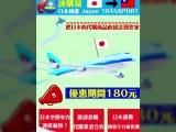 速購易日本轉運推薦、日本代寄服務、日本集貨轉運。「雙11」快到 日本計劃修例向電商平台徵稅 美企除外