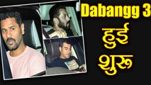 Salman Khan, Arbaaz Khan and Prabhu Deva start Dabangg 3 preparations | FilmiBeat