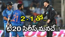 IND Vs NZ 3rd T20 : India Beat NZ by 6 Runs And Clinch The Series 2-1