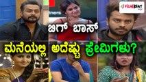 Bigg Boss Kannada Season : ಬಿಗ್ ಮನೆಯಲ್ಲಿರುವ ಲವ್ ಸ್ಟೋರಿಗಳು | Filmibeat Kannada