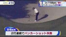 Le Premier ministre japonais se casse la figure dans un bunker en jouant au golf avec Trump