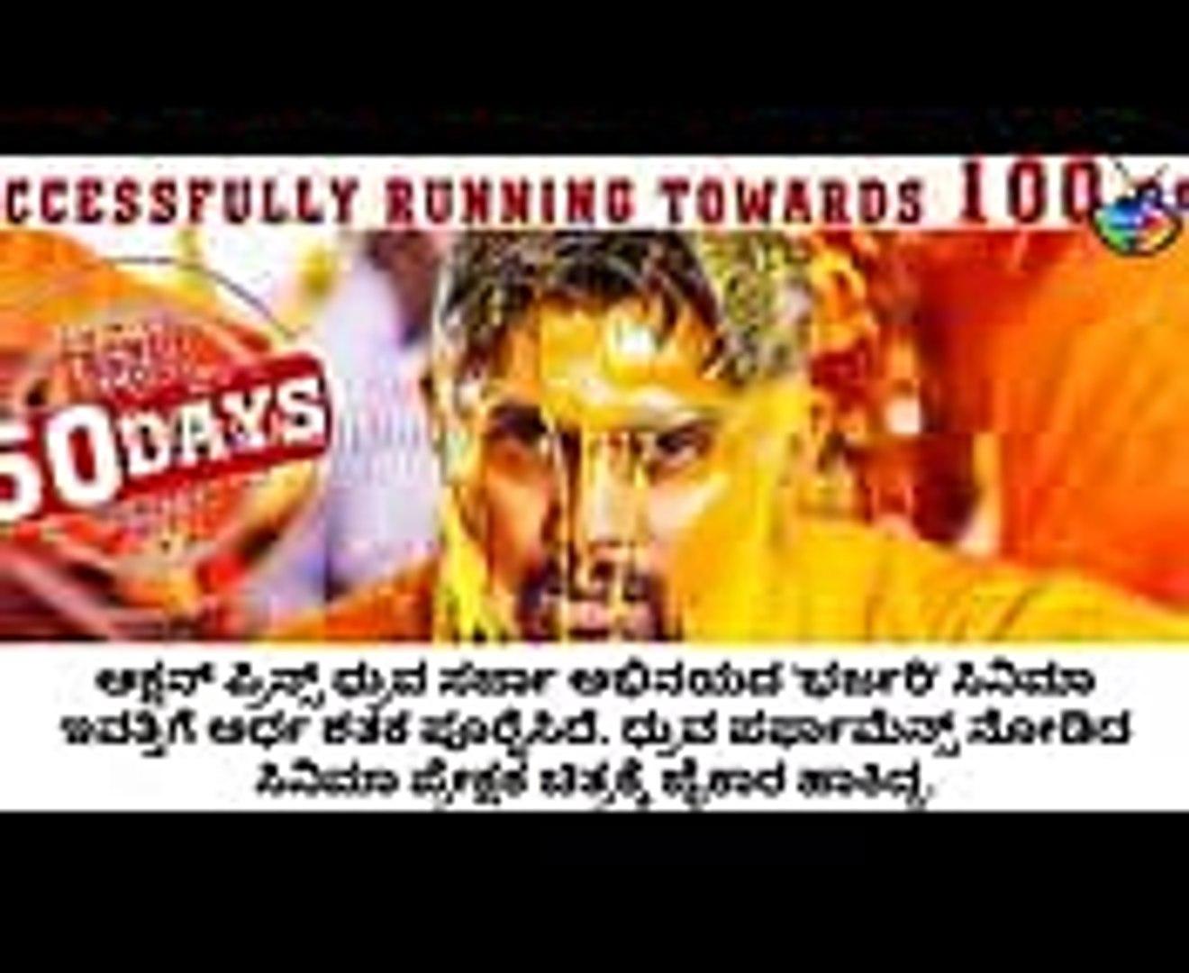 Bharjari Movie 50 Days Box Office Collection  Box Office Collection Report  Dhruva Sarja