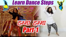 Dance Steps on Hamma Hamma Part 1   सीखें हम्मा हम्मा पर डांस स्टेप्स   Online Dance Class   Boldsky