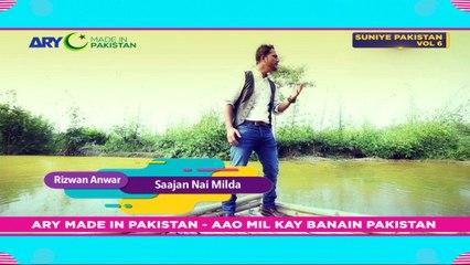 Rizwan Anwar - Singer: Saajan Nai Milda - Teaser - Vol-6