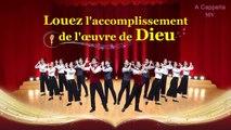 Louange interminable   A Cappella « Louez l'accomplissement de l'œuvre de Dieu » (Clip officiel)