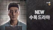 '부암동 복수자들' 후속! tvN NEW 수목드라마 !