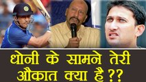 MS Dhoni is far better than you, Syed Kirwani slams Ajit Agarkar ,  वनइंडिया हिंदी