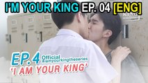 I'm Your King EP.04 || BL Series [ENG SUB]