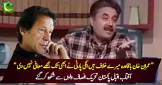 Why Imran Khan Is Against Aftab Iqbal? Listen Aftab Iqbal | Khabardar