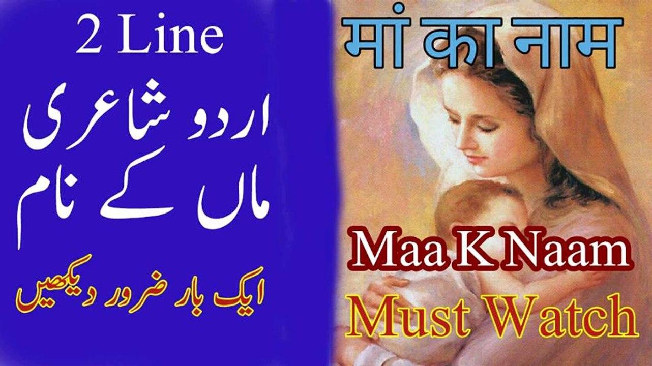 Maa Urdu Poetry Urdu shayari Maa|Hindi Shayari मां|Maa Shayari|Love Sad