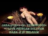 ===91 9928860580===;';LOvE prOblem sOLUTIoN BABa JI IN  Yemen